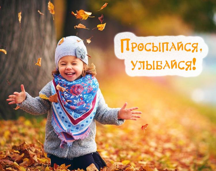 улыбайся