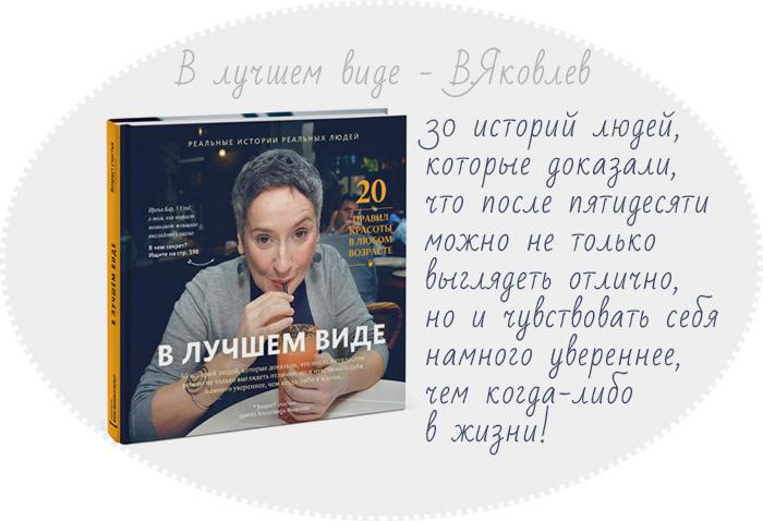 книга даме за 50