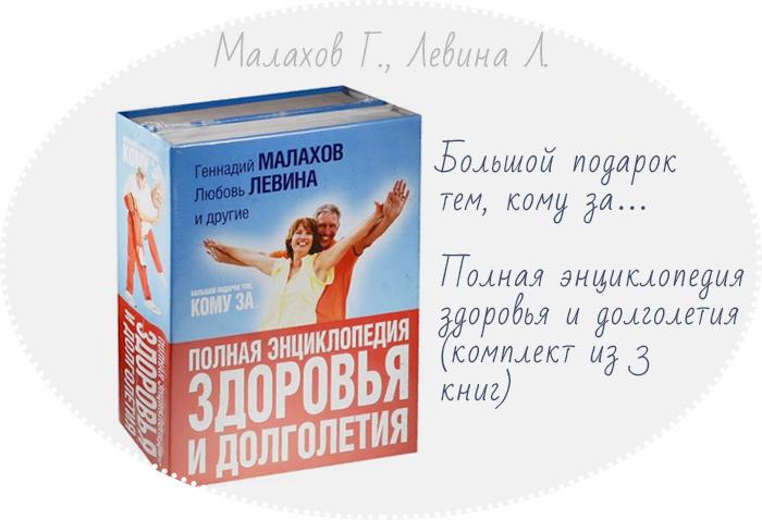 книга о здоровье