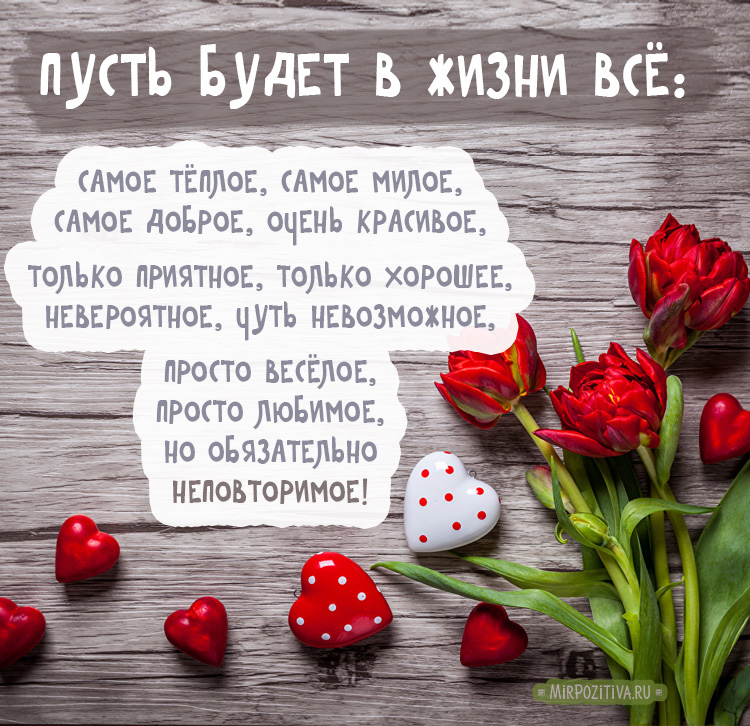 тюльпаны и сердечки