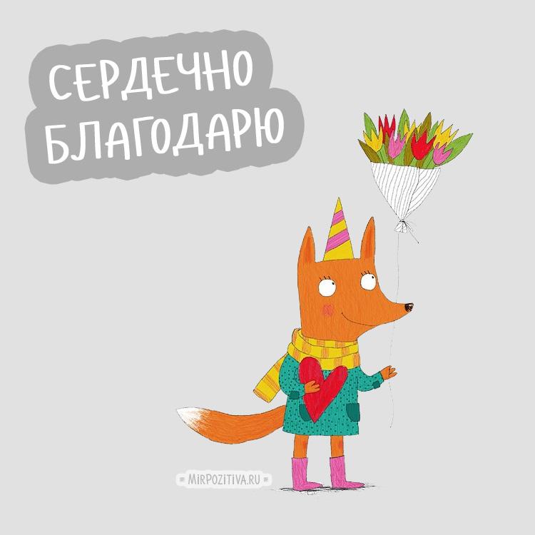 сердечная лисичка