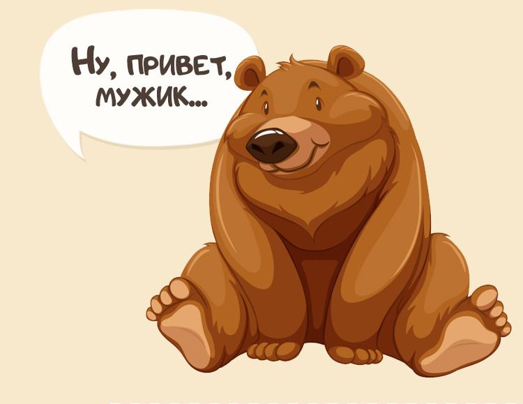 Анекдот дня «Как ученый повстречал медведя в лесу»