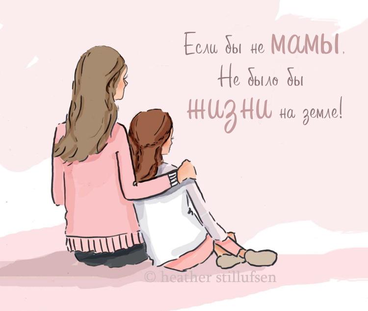 Не забывайте своих матерей. Особенно в День Матери