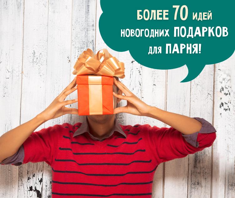 Идеи оригинальных новогодних подарков для парня на 2019 год