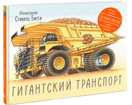 Стивен Бисти «Гигантский транспорт»