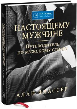 Алан Флассер «Настоящему мужчине»
