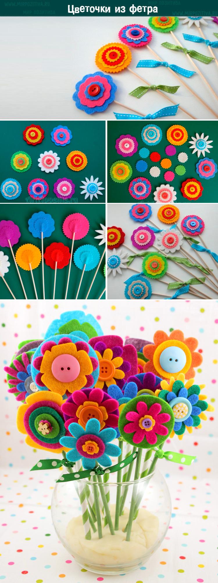 фетровые цветочки с пуговицами