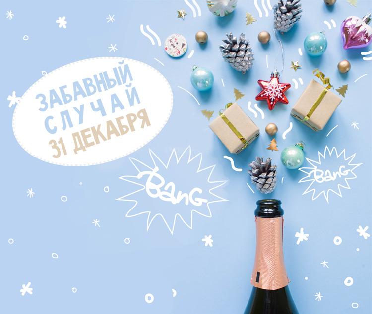 «Новый год и дыня». Смешной случай 31 декабря