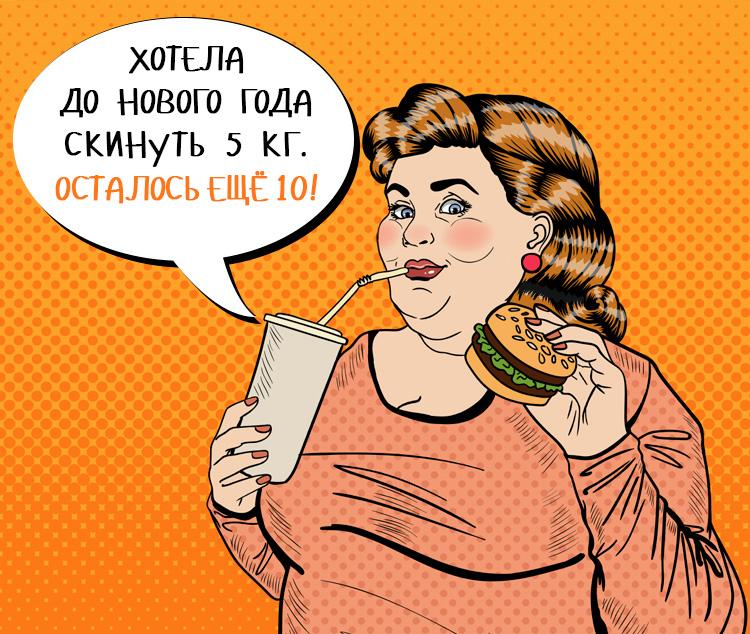 Короткие Анекдоты про диету и лишний вес