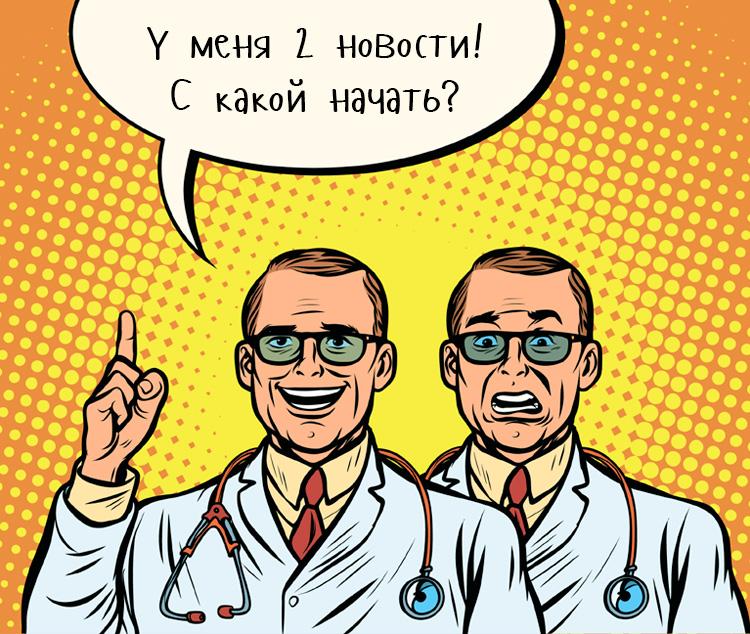 Анекдот дня: «Два врача»