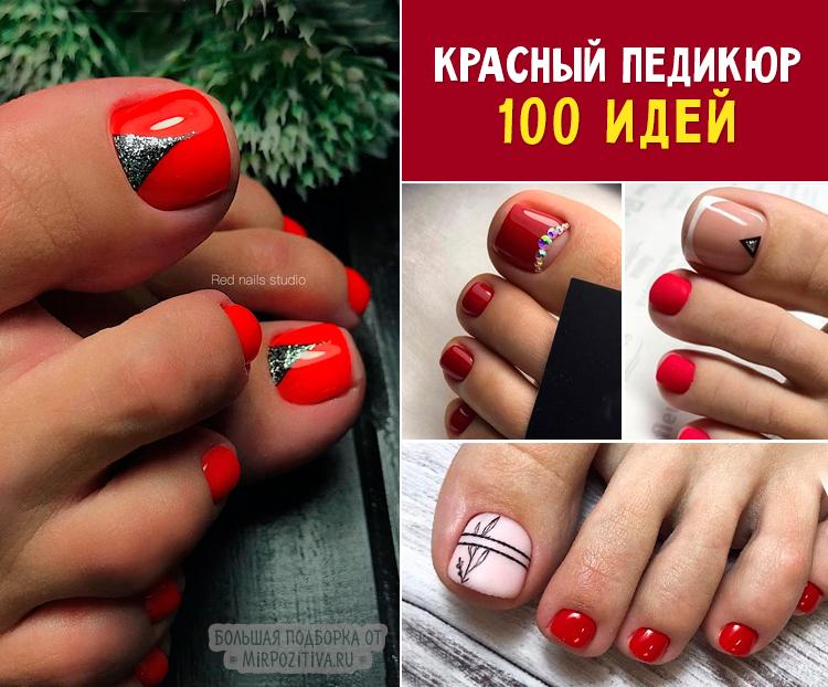 Идеи красного дизайна ногтей на ногах. Фото 2019
