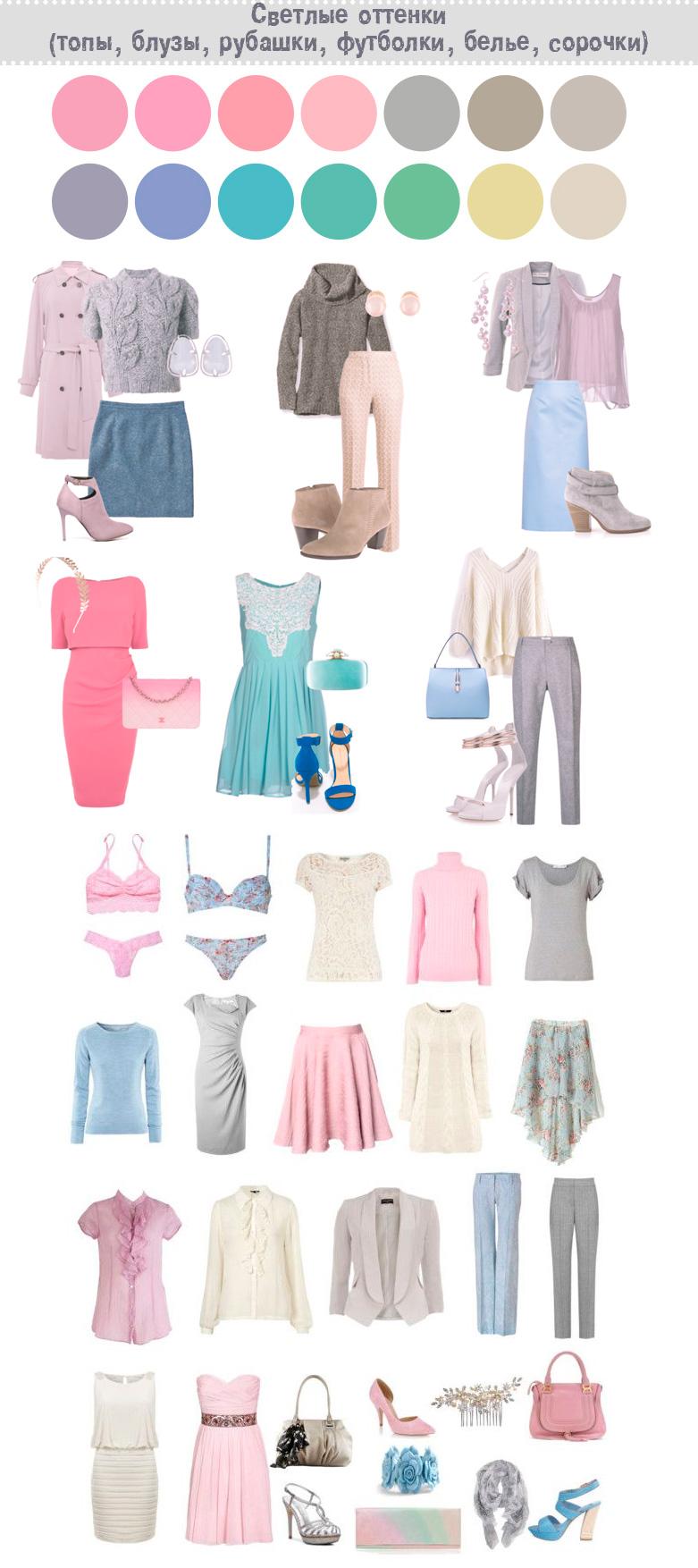 светлые оттенки в одежде