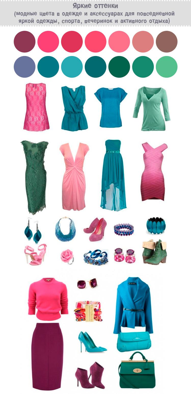 яркие оттенки в одежде