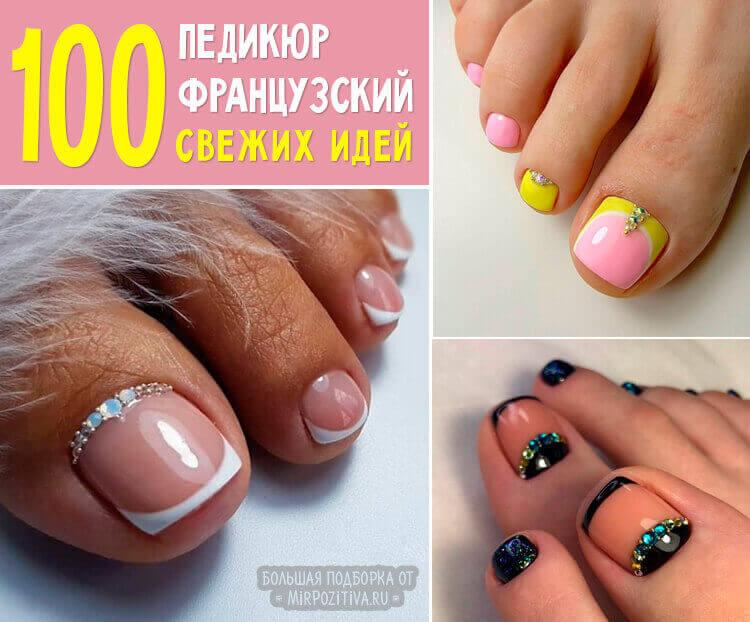 Дизайн ногтей на ногах в стиле френч 2019-2020