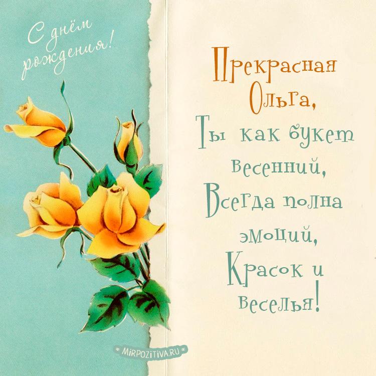 Открытка для Оли с цветами - Прекрасная Ольга, Ты как букет весенний