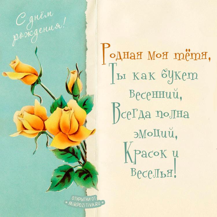 Родная моя тётя, Ты как букет весенний, Всегда полна эмоций, Красок и веселья