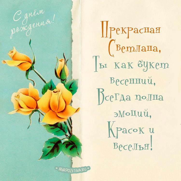 Прекрасная Светлана, Ты как букет весенний