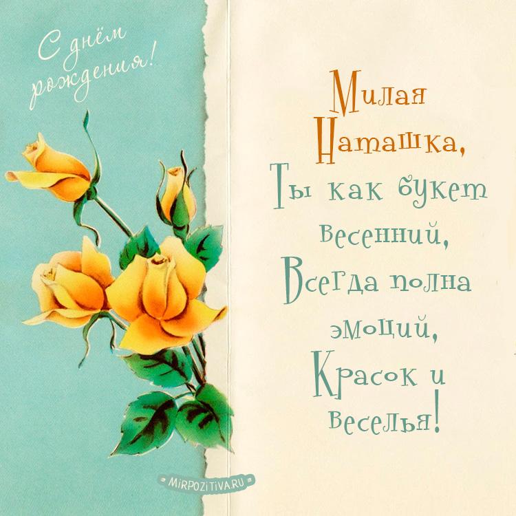 Милая Наташка, Ты как букет весенний