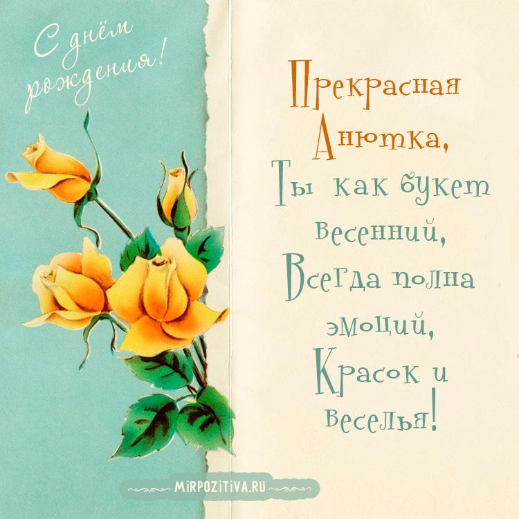 открытка с цветами для прекрасной Анютки