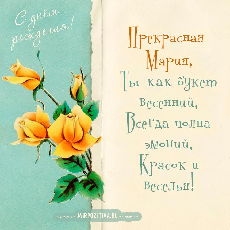 открытка букет весенний для Марии