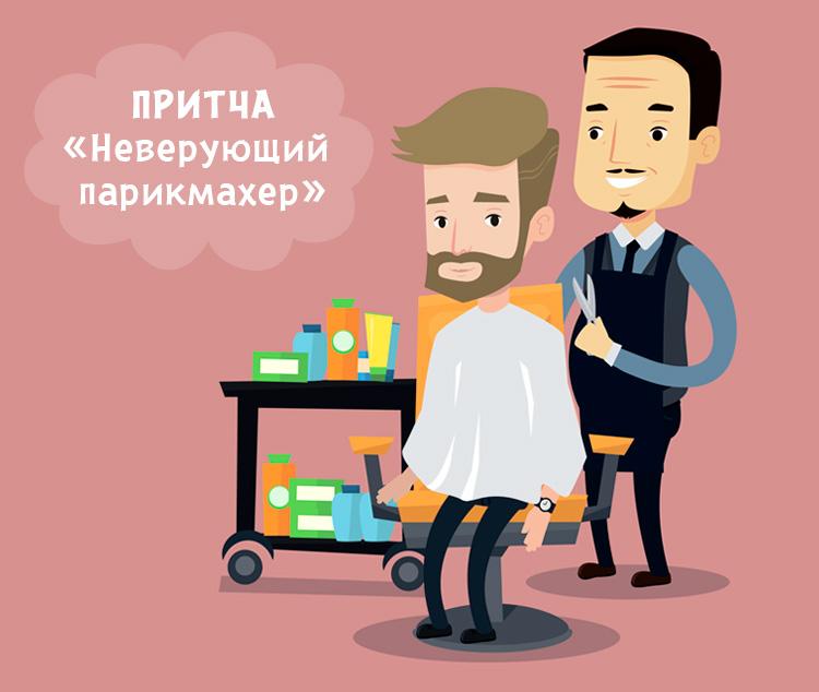 Притча «О парикмахере, который не верил в Бога»