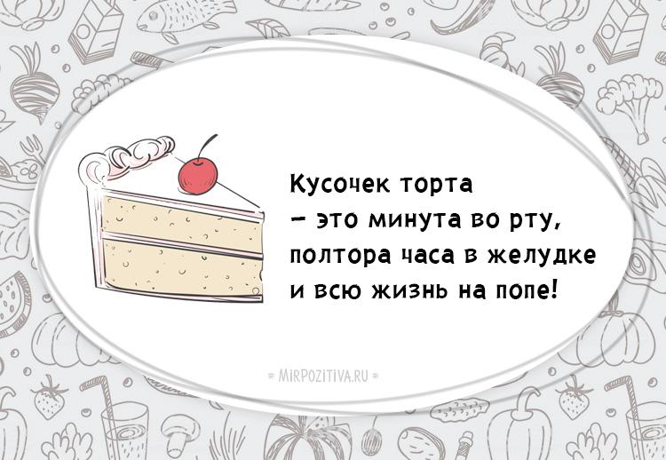 Кусочек торта — это минута во рту, полтора часа в желудке и всю жизнь на попе.