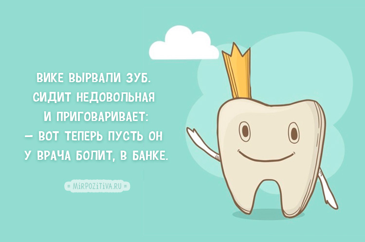 шутка про вырванный зубик