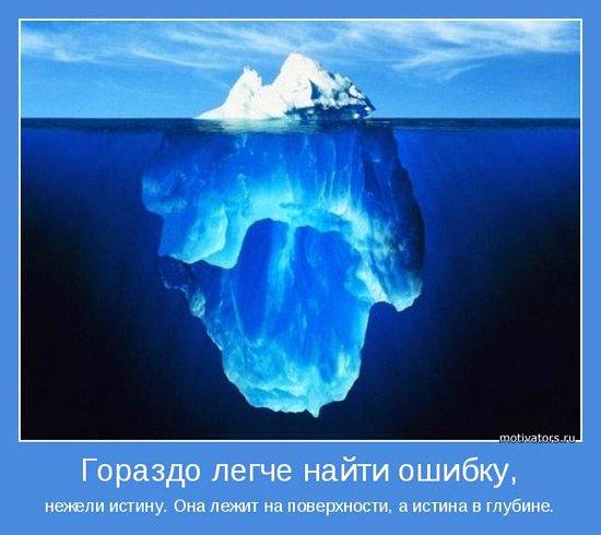 Гораздо легче найти ошибку, чем истину
