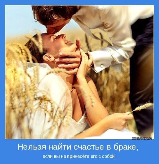 Нельзя найти счастье в браке, если вы не принесете его с собой
