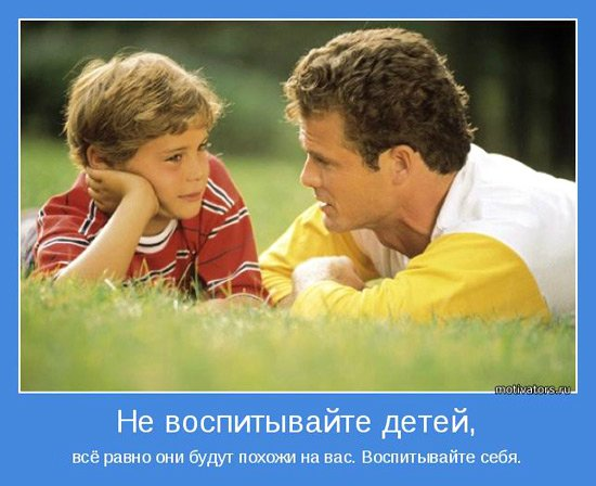 Не воспитывайте детей, все равно они будут похожи на вас