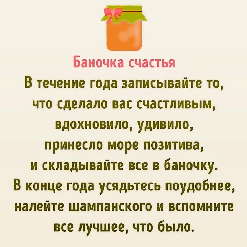 баночка счастья