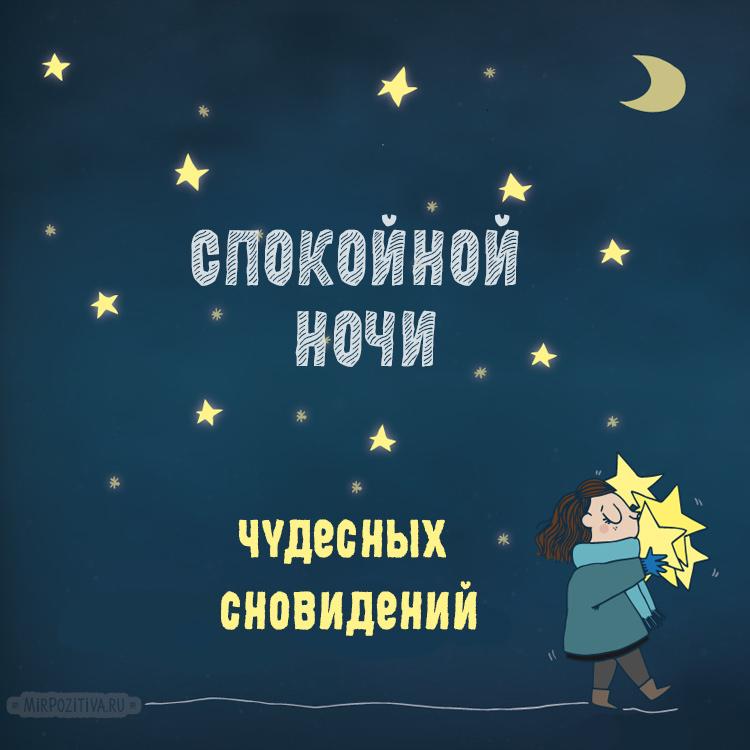 чудесных сновидений
