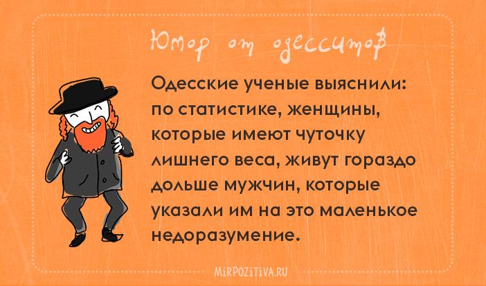 Одесские ученые выяснили: постатистике, женщины, которые имеют чуточку лишнего веса, живут гораздо дольше мужчин, которые указали имнаэто маленькое недоразумение.