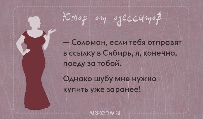 Жена говорит мужу: —Соломон, если тебя отправят вссылку вСибирь, я, конечно, поеду затобой. Однако шубу мне нужно купить уже заранее!