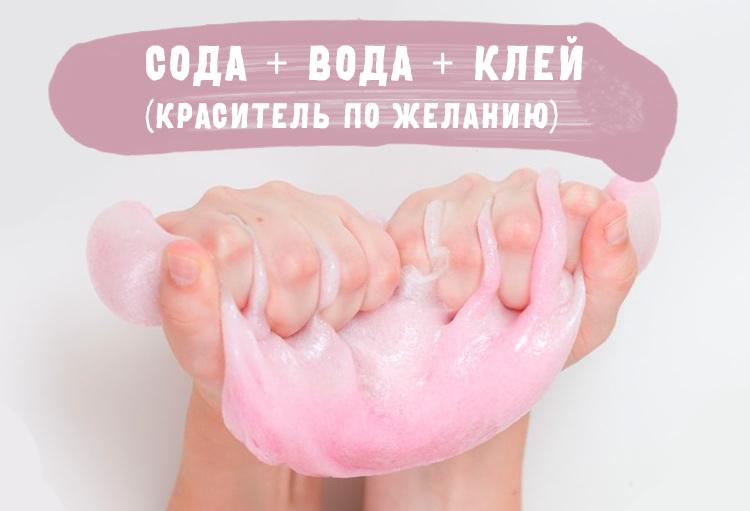 рецепт с содой
