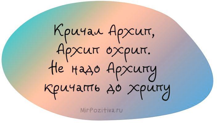про Архипа