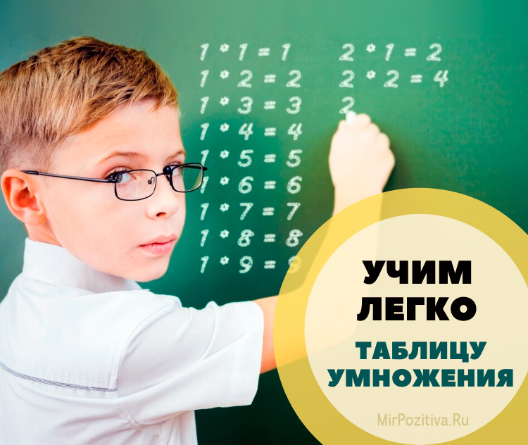 Ученик и таблица умножения