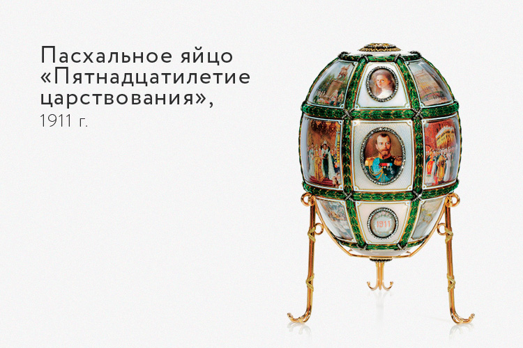 Пасхальное яйцо «Пятнадцатилетие царствования»