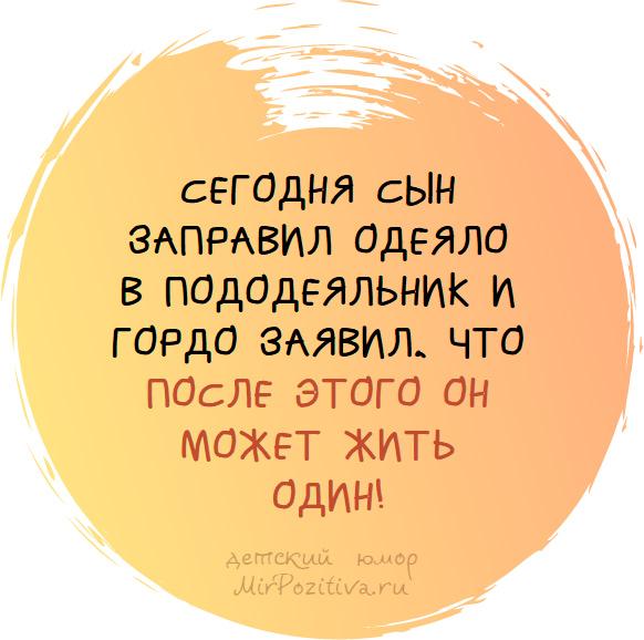 Сын шести лет многозначительно заявляет родителям: —Мыпоздно встаем, потому что унас всемье петуха нет!