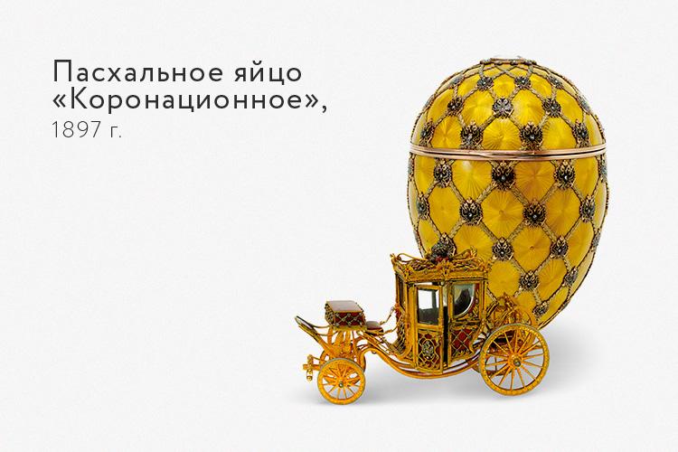 Пасхальное яйцо «Коронационное»