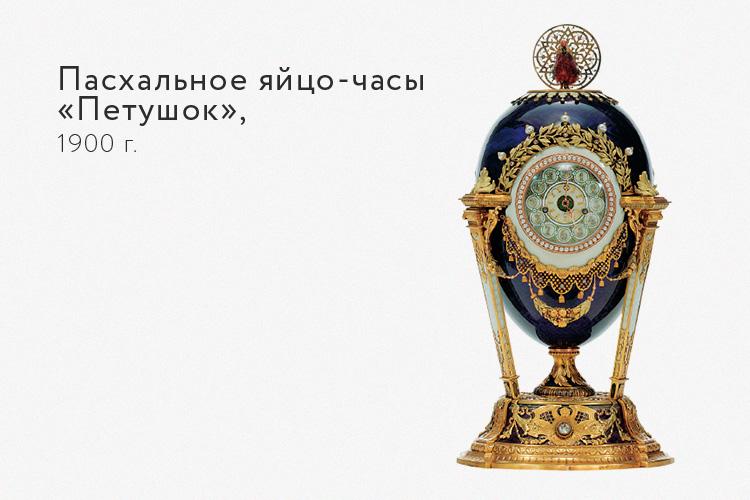 Пасхальное яйцо-часы «Петушок»