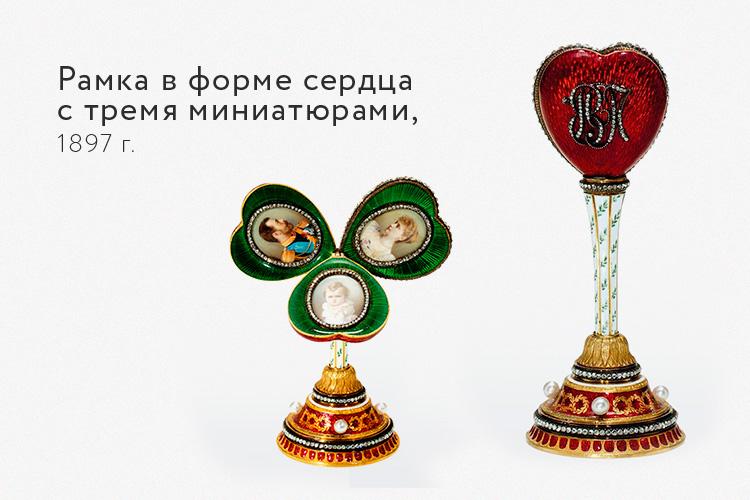 Рамка в форме сердца с тремя миниатюрами
