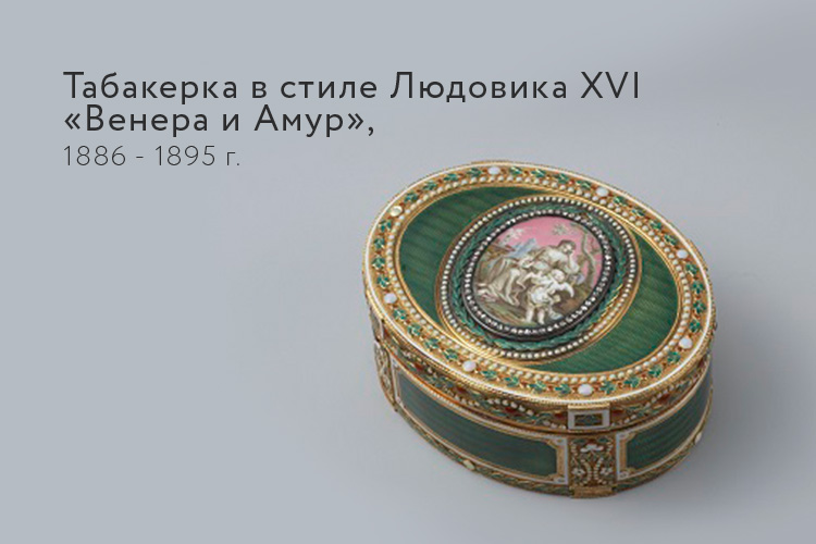 Табакерка в стиле Людовика XVI «Венера и Амур»