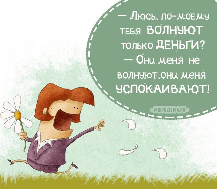 — Люся, по-моему, тебя волнуют только деньги? — Они меня не волнуют, они меня успокаивают!