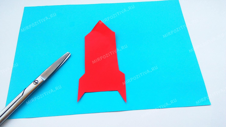 шаг 2 вырезаем ракету