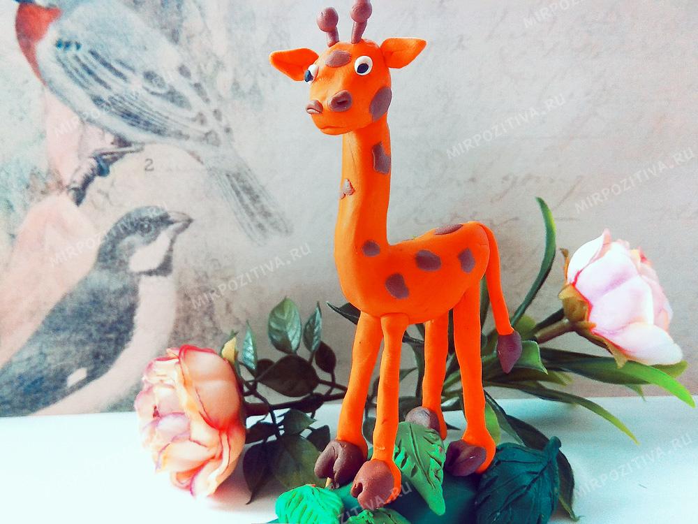 пластилиновый жираф готов