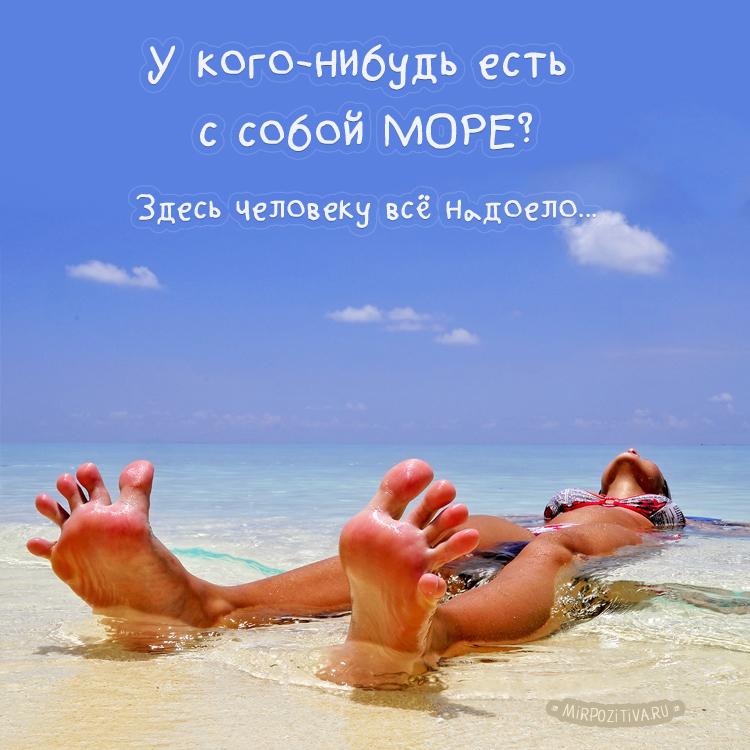 Море Анекдот