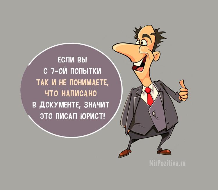 Анекдоты Про Юристов